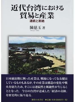 近代台湾における貿易と産業 連続と断絶