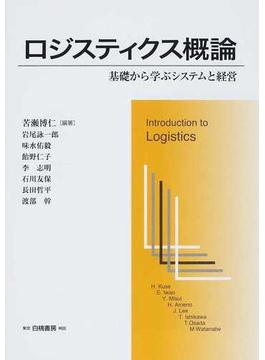 ロジスティクス概論 基礎から学ぶシステムと経営