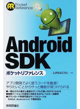 Android SDKポケットリファレンス
