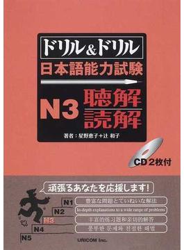 ドリル&ドリル日本語能力試験N3聴解・読解