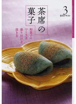 淡交テキスト 平成26年3号 茶席の菓子 3