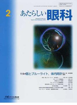 あたらしい眼科 Vol.31No.2(2014February) 特集・眼とブルーライト,体内時計