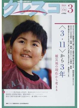 クレスコ 教育誌 156(2014.3) 〈3・11〉から3年