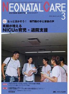 ネオネイタルケア 新生児医療と看護専門誌 vol.27−3(2014−3) 笑顔が増えるNICUの育児・退院支援