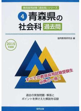 青森県の社会科過去問 2015年度版