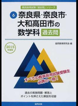 奈良県・奈良市・大和高田市の数学科過去問 2015年度版
