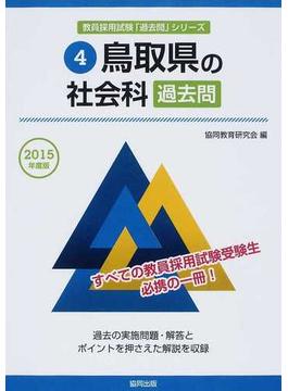 鳥取県の社会科過去問 2015年度版