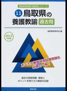 鳥取県の養護教諭過去問 2015年度版