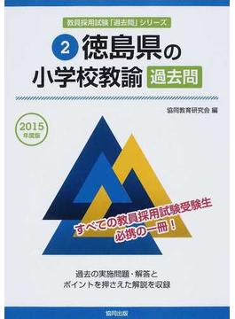 徳島県の小学校教諭過去問 2015年度版