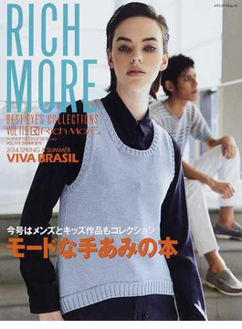 RICH MORE BEST EYE'S COLLECTIONS VOL.119(2014年夏号)
