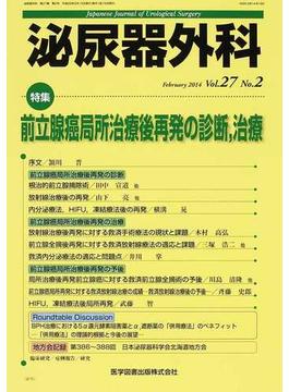 泌尿器外科 Vol.27No.2(2014年2月) 特集前立腺癌局所治療後再発の診断,治療