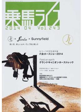乗馬ライフ Vol.243(2014−04) 六会ホースショー2014