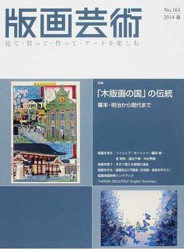 版画芸術 見て・買って・作って・アートを楽しむ No.163(2014春) 特集「木版画の国」の伝統