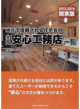 全国安心工務店一覧 関東版2013−2014 地元で信頼される住宅会社