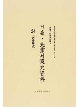 日雇・失業対策史資料 復刻 24 図書編 2