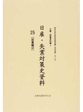 日雇・失業対策史資料 復刻 25 図書編 3