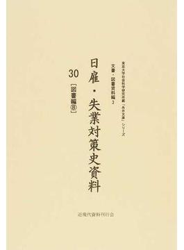 日雇・失業対策史資料 復刻 30 図書編 8