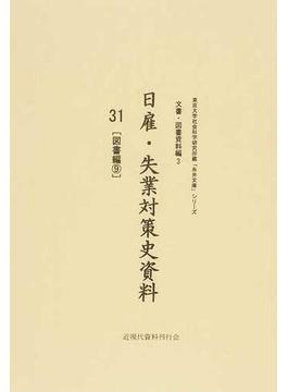 日雇・失業対策史資料 復刻 31 図書編 9