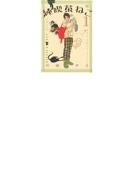 純喫茶ねこ(バーズコミックス) 5巻セット(バーズコミックス)