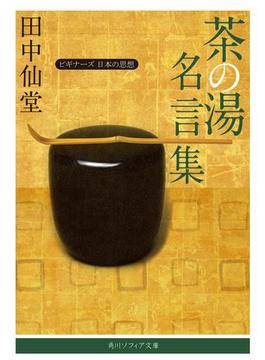 茶の湯名言集 ビギナーズ 日本の思想(角川ソフィア文庫)