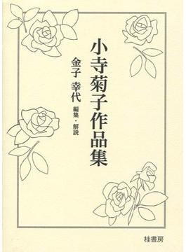 小寺菊子作品集 1〜3 3巻セット