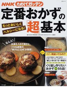 NHKためしてガッテン定番おかずの「超」基本 もっとおいしくヘルシーになる!