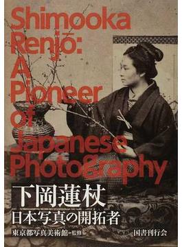 下岡蓮杖 日本写真の開拓者