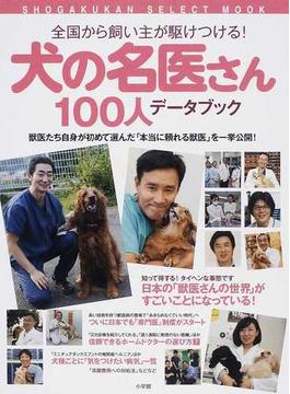 犬の名医さん100人データブック 全国から飼い主が駆けつける!