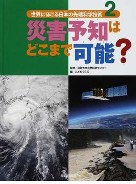 世界にほこる日本の先端科学技術 2 災害予知はどこまで可能?