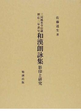 三河鳳来寺旧蔵暦応二年書写和漢朗詠集 影印と研究 影印篇