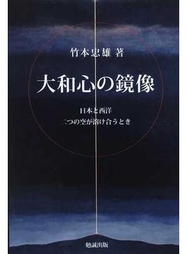 大和心の鏡像 日本と西洋二つの空が溶け合うとき