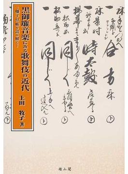 黒御簾音楽にみる歌舞伎の近代 囃子付帳を読み解く