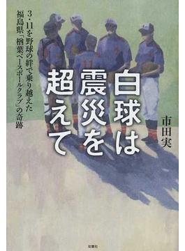 白球は震災を超えて 3・11を野球の絆で乗り越えた福島県「楢葉ベースボールクラブ」の奇跡