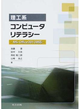 理工系コンピュータリテラシー MS−Office2013対応