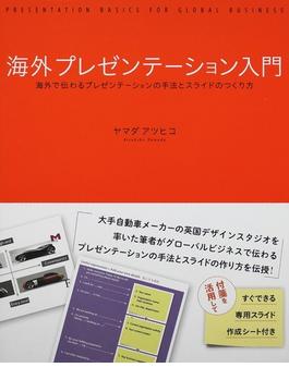 海外プレゼンテーション入門 海外で伝わるプレゼンテーションの手法とスライドのつくり方
