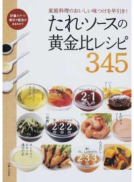 たれ・ソースの黄金比レシピ345 家庭料理のおいしい味つけを早引き!