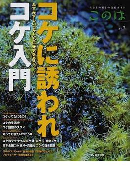 このは 生きもの好きの自然ガイド No.7 コケに誘われコケ入門
