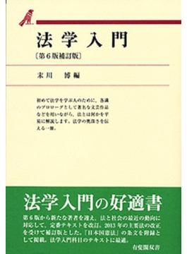 法学入門 第6版補訂版