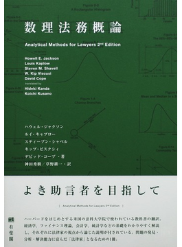 数理法務概論