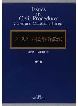 ロースクール民事訴訟法 第4版