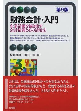 財務会計・入門 企業活動を描き出す会計情報とその活用法 第9版(有斐閣アルマ)