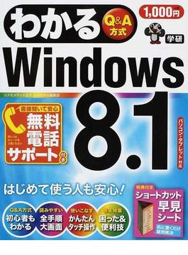 わかるWindows 8.1 Q&A方式