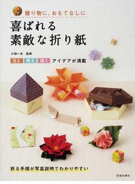 喜ばれる素敵な折り紙 贈り物に、おもてなしに 包む飾る招くアイデアが満載
