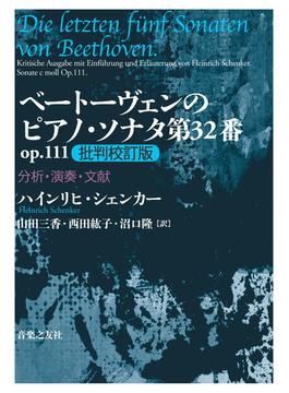 ベートーヴェンのピアノ・ソナタ第32番op.111批判校訂版 分析・演奏・文献