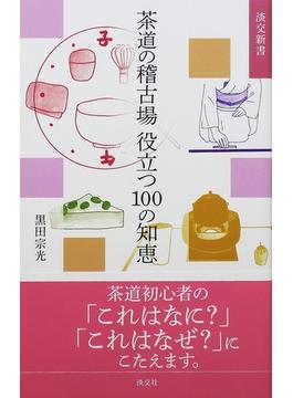 茶道の稽古場役立つ100の知恵(淡交新書)