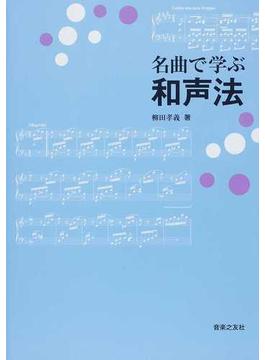 名曲で学ぶ和声法