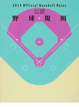 公認野球規則 2014