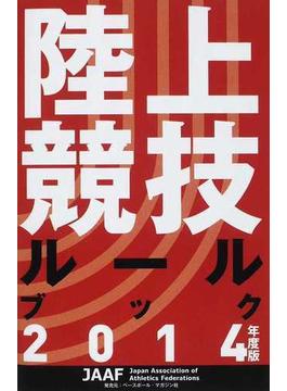陸上競技ルールブック 2014年度版