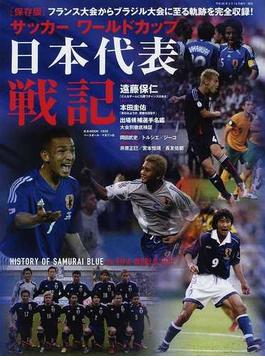 サッカーワールドカップ日本代表戦記 保存版(B.B.MOOK)