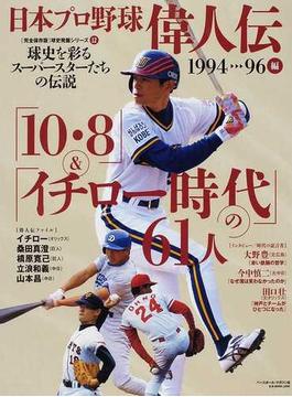 日本プロ野球偉人伝 球史を彩るスーパースターたちの伝説 vol.12 「10・8」&「イチロー時代」の61人(B.B.MOOK)